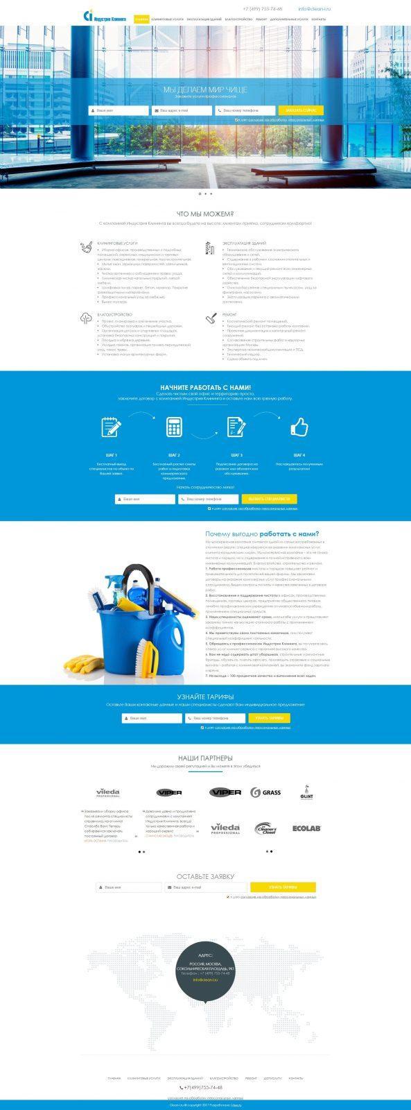 Сайт clean-i